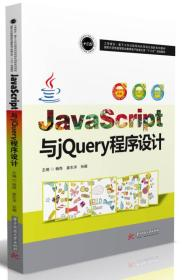 JavaScript与jQuery程序设计