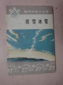 自然科学小丛书:雨雪冰雹(1973年1版1印)
