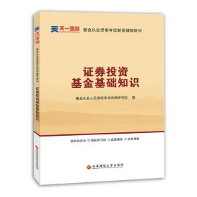 基金从业资格考试新版辅导教材:证券投资基金基础知识