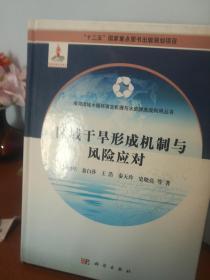 """区域干旱形成机制与风险应对/""""十二五""""国家重点图书出版规划项目"""