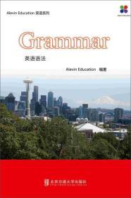 Alevin Education英语系列:英语语法