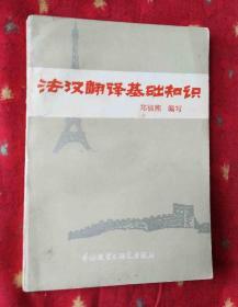 法汉翻译基础知识