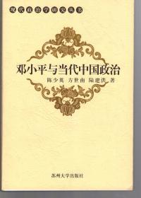 邓小平与当代中国政治(现代政治学研究丛书)