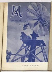 风 (1957年出版印刷(E8A