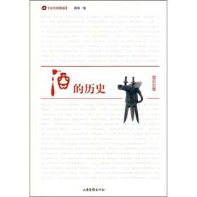 古中国文化风情:酒的故事