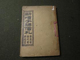 《新增字辨信札》上下卷合订为一册