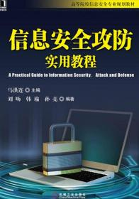 信息安全攻防实用教程