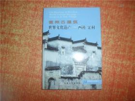 明信片 徽州古建筑 世界文化遗产 西递 宏村 全24张
