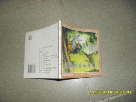 菠萝飘香的季节(8品48开2007年1版1印64页名家老版连环画.程十发专辑)41300