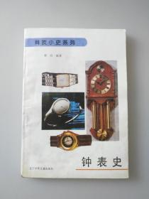 钟表史 (科技小史系列)