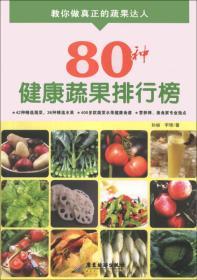 80种健康蔬果排行榜