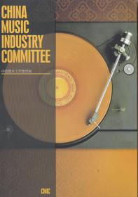 CHINA MUSIC INDUSTRY COMMITTEE——宣传册