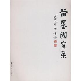 9787532134885-ry-苗墨国画集
