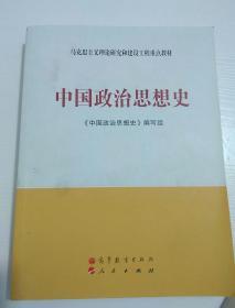 马克思主义理论研究和建设工程重点教材:中国政治思想史