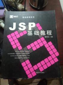 JSP基础教程