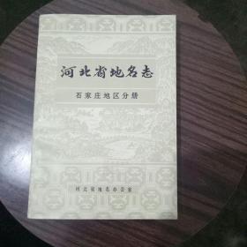 河北省地名志石家庄地区分册