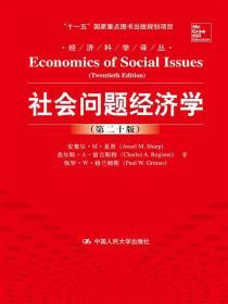 经济科学译丛:社会问题经济学(第二十版)