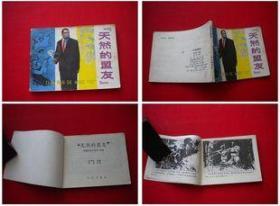 《天然的盟友》,中州1982.2一版一印35万册,8569号,连环画