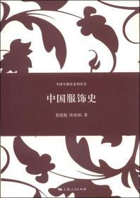 中国专题史系列丛书:中国服饰史