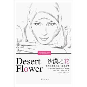 沙漠之花:世界名模华利斯·迪里自传