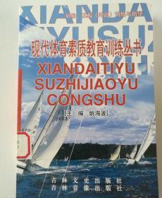 划船、帆板(冲浪)训练与指导