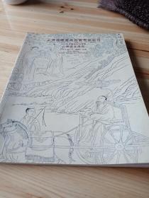 上海国际商品拍卖有限公司2002春季拍卖会古籍善本专场图录