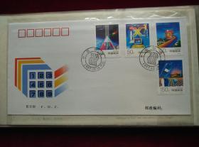 1997-24 《中国电信》特种邮票首日封
