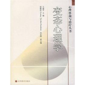 心理学 王建平 高等教育出版社 9787040158540