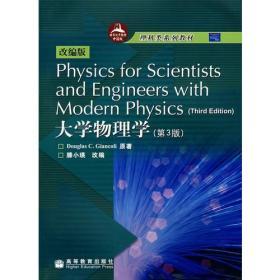 大学物理学=Physics for Scientists and Engineers with Modern Physics:第3版