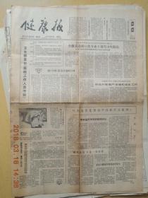 健康报1981.10.18共四版