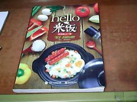 hello,米饭!