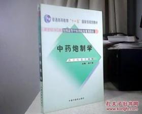 中药炮制学 第二版