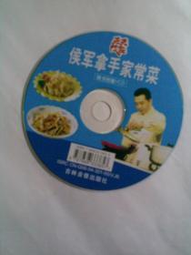 侯军拿手家常菜(VCD光盘一张)