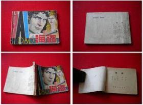 《海盗》黄云松绘,福建1981.11版一印27万册,7444号,连环画