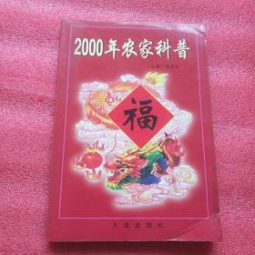 2000年农家科普