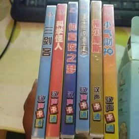 汉声卡通 世界文学名著 三剑客 科学怪人 仲夏夜之梦 堂吉诃德传 福尔摩斯 小气财神 6盒 CD  15号