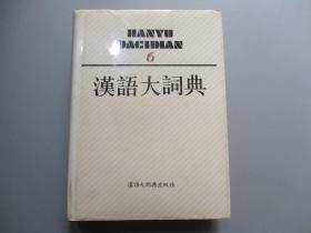 汉语大词典(6)【第六卷】