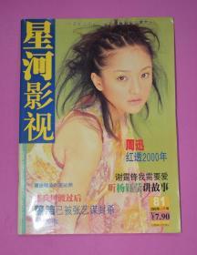 星河影视(2000年12月号 总81期)