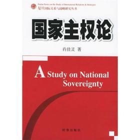 国家主权论