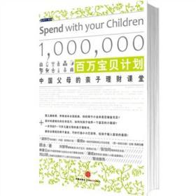百万宝贝计划:中国父母的亲子理财课堂