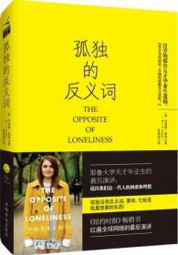 孤独的反义词  基根,吴果锦 基根,吴果锦 正版 9787511350602 书店