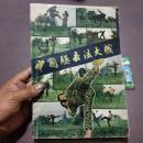 中国腿击法大成(16开武术书)(1988年初版初印)