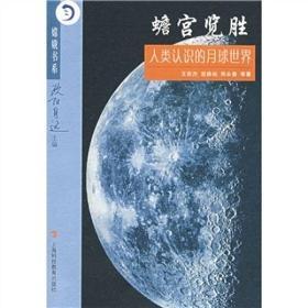 蟾宫览胜:人类认识的月球世界 9787542841124