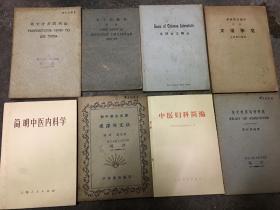 英文形容词的研究 1936年初版