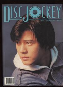 DISC JOCKEY 1991 NO.14