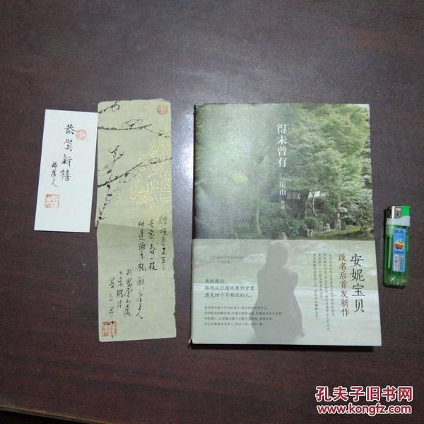 得曾未有签名本(杭州醉庐主人刘汉林毛笔签赠钤印)+(毛笔签字书签)+(毛笔题诗绘画小幅)