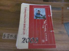 毛泽东手书真迹【2003年台历】
