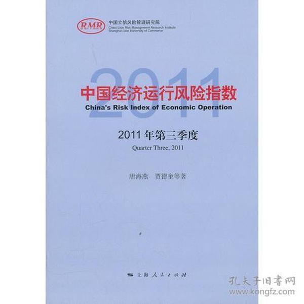 中国经济运行风险指数2011年第三季度