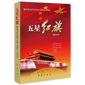 五星红旗-献给伟大的中国共产党成立90周年--一部优秀的大型原创爱国史诗,近年来革命历史题材诗歌的重要收获