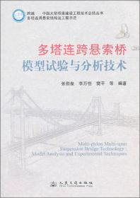 跨越中国大型桥梁建设工程技术总结丛书·多塔连跨悬索桥结构及工程示范:多塔连跨悬索桥模型试验与分析技术